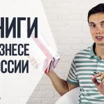 4 книги о бизнесе в России: обзор
