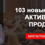 """""""103 новые фишки активных продаж"""", новый тренинг Дмитрия Ткаченко"""