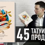 Книга «45 татуировок продавана», Батырев М. Отзыв, обзор.