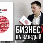 Книга «БизнесХак на каждый день», Манн И., Шагабутдинов Р. Отзыв, обзор