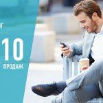 Тренинг «10 звонков — 10 продаж. Все секреты телефонных продаж»