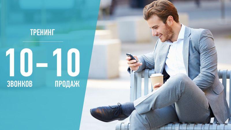 Тренинг 10 звонков - 10 продаж