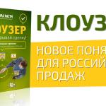 Клоузер: новое понятие для российских продаж
