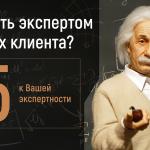 Как стать экспертом в глазах клиента? +5 к Вашей экспертности!