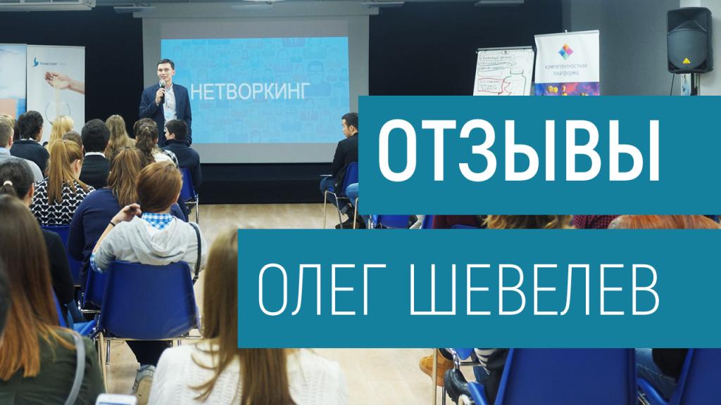 Олег Шевелев отзывы