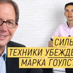 Сильные техники убеждения от Гоулстона. Бесплатный билет на семинар в Москве