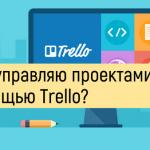 Как я управляю своими проектами с помощью Trello?