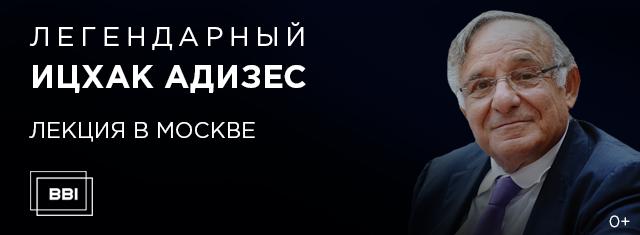 Ицхак Адизес в Москве
