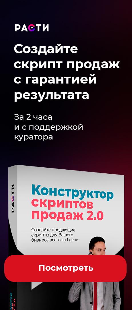 Конструктор скриптов продаж 2.0